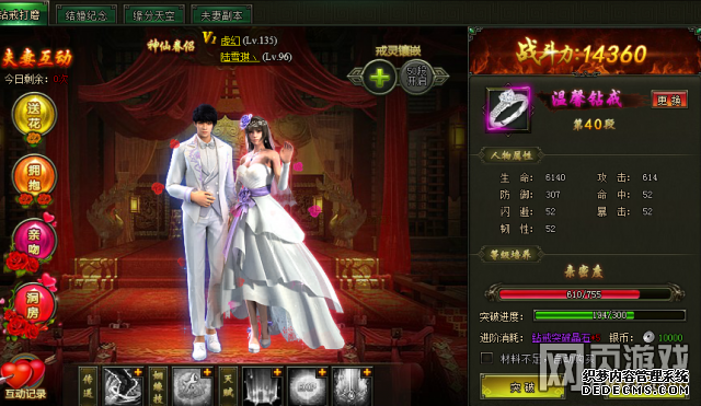 盗墓笔记游戏结婚成功界面